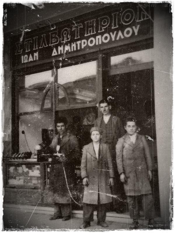 Λάρισα είδη δώρων και είδη καπνιστού. Φωτογραφία της οικογένειας Δημητρόπουλου από το 1935