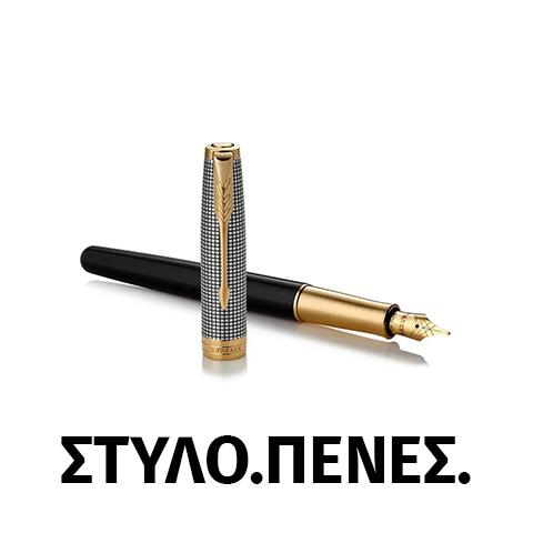 ΠΕΝΕΣ, ΣΤΥΛΟ, ΣΕΤ