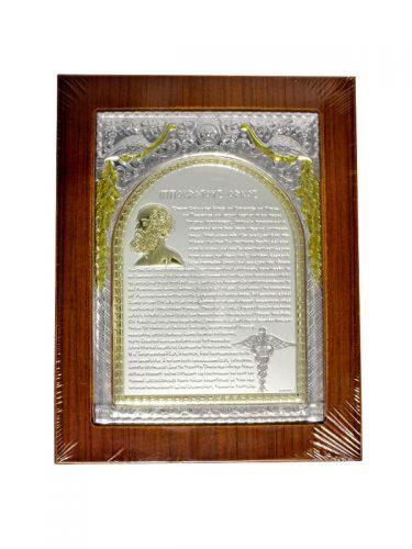 Ασημένιος χειροποίητος όρκος Ιπποκράτη από 925° βαθμούς και επίχρυσα στολίσματα σε ξύλινη μπορντό όμορφη κορνίζα