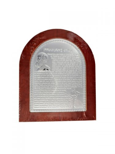Ασημένιος χειροποίητος όρκος Ιπποκράτη από 925° βαθμούς και ξύλινη μπορντό όμορφη κορνίζα